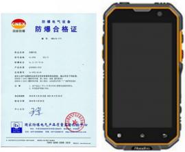 思科防爆智能手机Ex-SP02 研发 生产 售后于一体