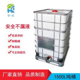 1500L带铁架塑料吨桶pe滚塑加工集装桶化工包装桶生产厂定制款
