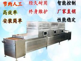 皂粉微波干燥设备氯化钙智能微波烘干机天天特价促销高品质好用