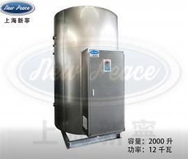 食品机械配套用N=12千瓦立式电热热水锅炉热水器