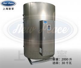 厂家直销煤改电30KW液晶立式全自动电热热水��t