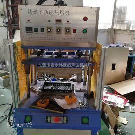 炜建塑料热熔焊接机