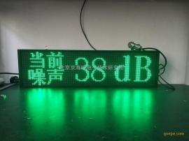 LED噪音屏室内 双色噪音显示屏