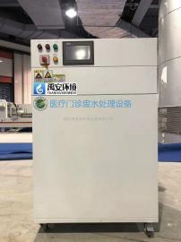 中医院小儿推拿中心医疗废水处理设施YAYL500L一体化污水设备