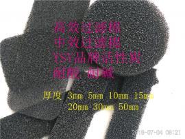 大孔中孔小孔油烟机 空调 空气净化器 活性炭蜂窝状海绵过滤棉网