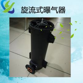 现货销售130*420旋切式曝气筒 可提升式旋流曝气器