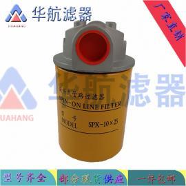 华航厂家生产黎明液压倒装管路过滤器 压力管路过滤器