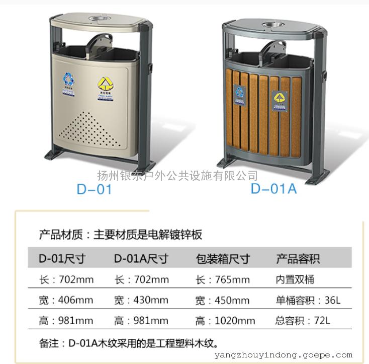 垃圾桶 | 果皮箱 | 分类垃圾桶| 环卫垃圾桶| 垃圾桶厂家