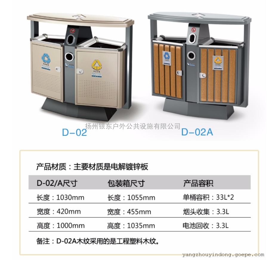 宜兴垃圾桶|果皮箱|环卫垃圾 |分类垃圾桶 |宜兴垃圾桶厂家