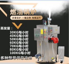 旭恩供应80kg燃油蒸汽锅炉不锈钢蒸汽发生器
