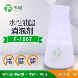 水性油墨消泡剂 针对性研发耐热性好 天峰厂家现货供应量大优惠
