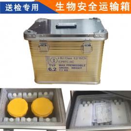 德国/新加坡进口 铝制生物安全运输箱|A类样本运输箱 RF009