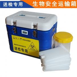 HXTS感染性物质运输箱,金属塑料二层容器包装箱,实验室运输容器