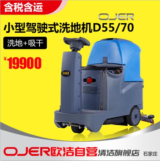 供应OJER D55/70B欧洁洗地吸干机价位总代