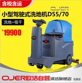 小型驾驶式洗地机欧洁D55/70现货价位地下车库商场专用