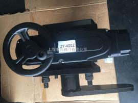 DY-400Z智能调节型带底座和拐臂电动执行器
