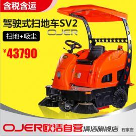 欧洁 欧洁羿尔小型驾驶式扫地机可洒水的扫地车SV2清扫车扫树叶机 SV2