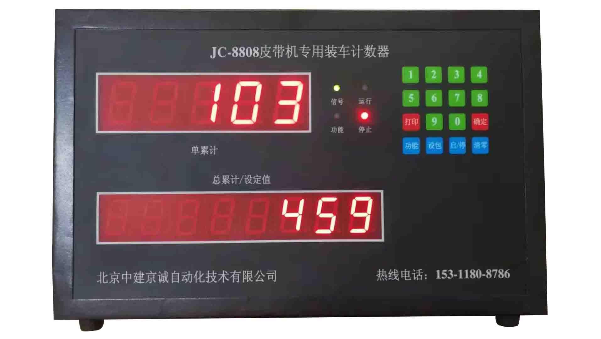 饲料袋装车计数器 智能识别连包工业级计数器