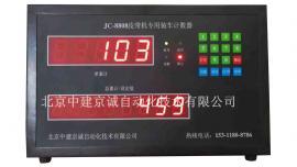 JC-8808袋装水泥计数器 智能识别连包流水线自动计数