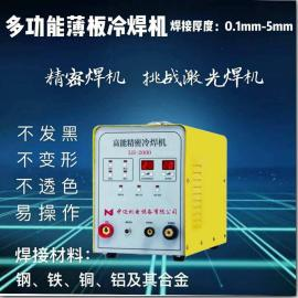 LH-2000型高能精密冷焊机
