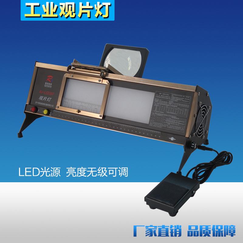 RJ-LED39T工业观片灯 台式射线底片评片灯