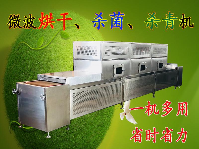 调味品干燥设备酱菜微波杀菌机厂家高效率热卖微波带式烘干窑