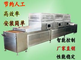 微波茶叶杀青机干燥设备
