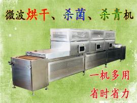 食品微波干燥机厂家直销食品杀菌设备高效率省电型农副产品烘干
