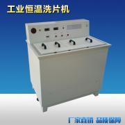 XP-108型工业恒温洗片机 工业探伤洗片机