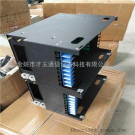 批发ODF单元箱 144芯机架式ODF箱光纤配线架