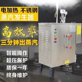 小型电加热蒸汽发生器9kw电加热锅炉