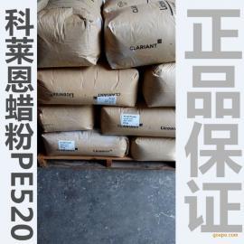 德国科莱恩聚乙烯蜡科莱恩蜡粉PE520高效分散剂扩散粉