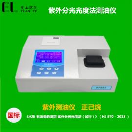 紫外测油仪 实验室含油量测定仪 第三方检测中心紫外法测油仪