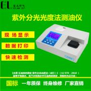 新国标紫外测油仪、紫外分光光度法测油仪、水中油量分析仪