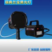 瑞典兰宝PS135紫外线灯 瑞典Labino 荧光探伤灯