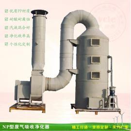 酸雾净化器 金属表面处理酸碱废气中和吸收塔设备方案设计