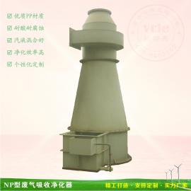 酸雾吸收净化塔 盐酸硝酸雾废气中和喷淋塔 品质保证
