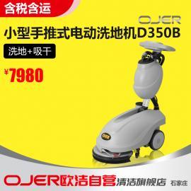 供应欧洁小型350B洗地机餐厅健身房专用