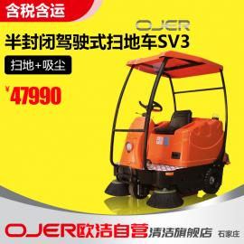 专供欧洁驾驶式扫地机SV3工厂小区常用扫地车