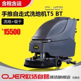 欧洁带自走的洗地机欧洁T5BT物业商场专用