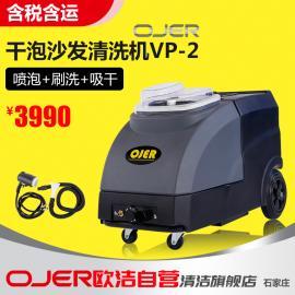 欧洁VP-2 三合一干泡沙发清洗机价位