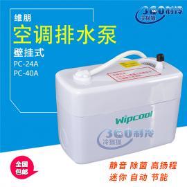 维朋PC-40A(1-5匹壁挂机用)全自动空调壁挂式排水泵