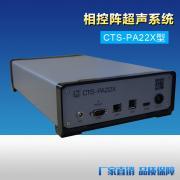 CTS-PA22X相控阵超声检测系统 两通道