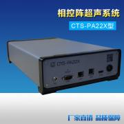 CTS-PA22X相控�超��z�y系�y �赏ǖ�