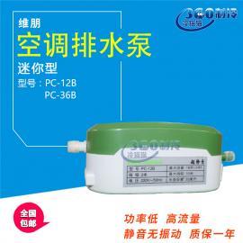 �S朋PC-12B空�{排水泵自�优潘�器冷凝水提升泵迷你排水泵
