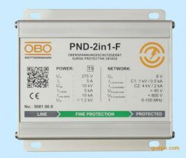 OBO网络二合一避雷器PND-2in1-F东南防雷代理商