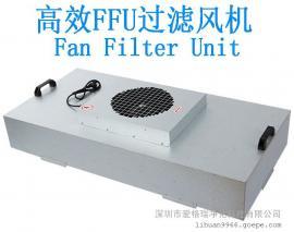 FFU自净器,FFU层流罩,洁净百级无尘车间顶部FFU净化单元