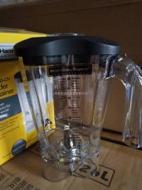 美国咸美顿HamiltonBeachHBH650/850HBS1200沙冰机上杯搅拌杯