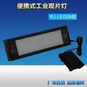 RJ-LED26观片灯 便携式工业X射线胶片观片灯