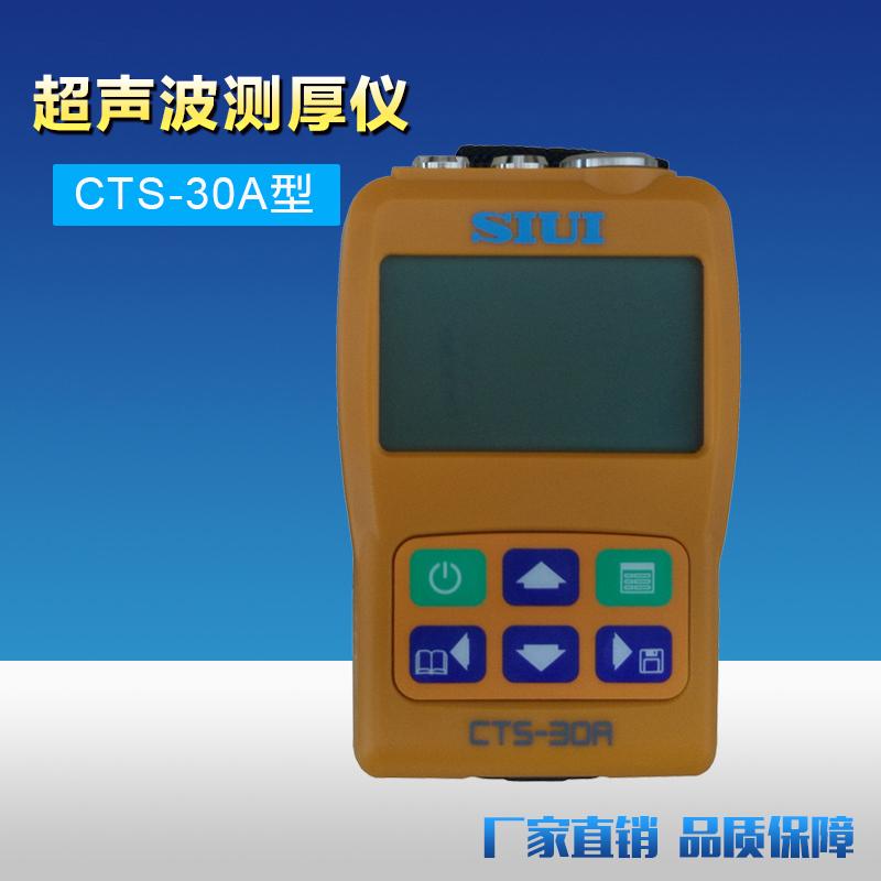 CTS-30A超�波�y厚�x SIUI超��y厚�x